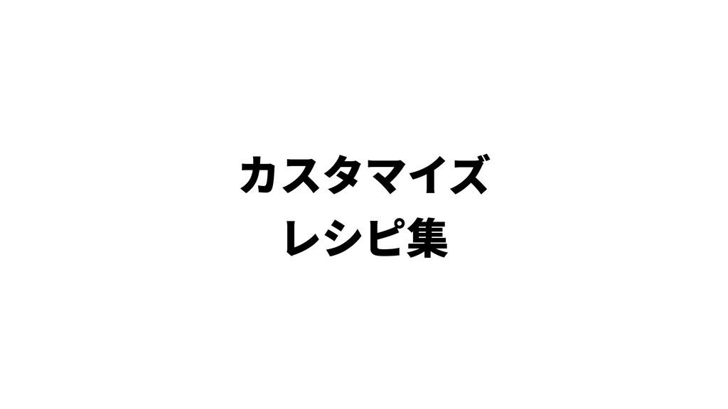カスタマイズ レシピ集