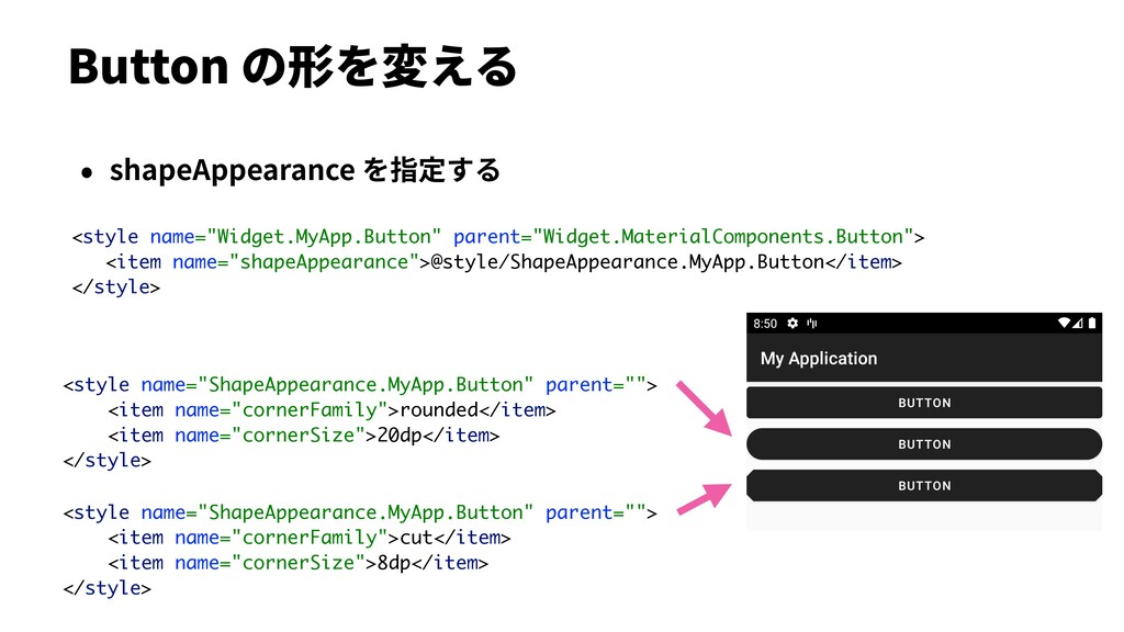 Button の形を変える • shapeAppearance を指定する <style na...