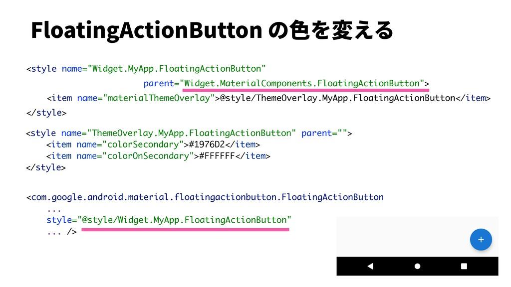 """<style name=""""Widget.MyApp.FloatingActionButton""""..."""