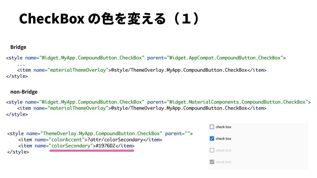 "CheckBox の⾊を変える(1) <style name=""Widget.MyApp.Co..."