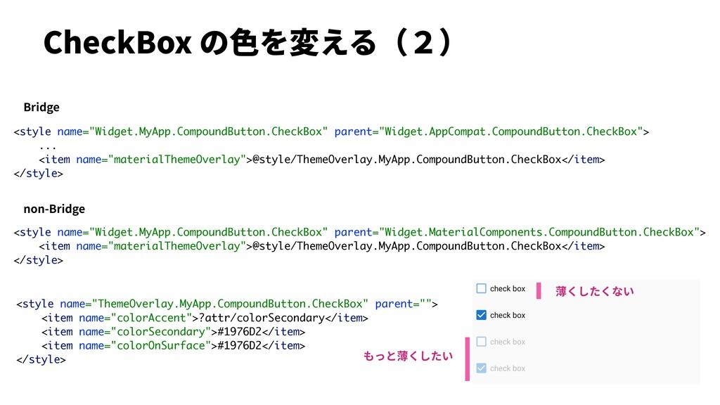 "CheckBox の⾊を変える(2) <style name=""Widget.MyApp.Co..."