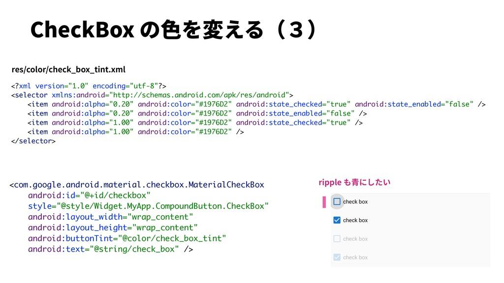 "CheckBox の⾊を変える(3) <?xml version=""1.0"" encoding..."