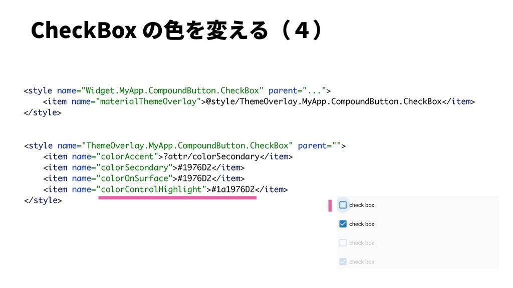"CheckBox の⾊を変える(4) <style name=""ThemeOverlay.My..."