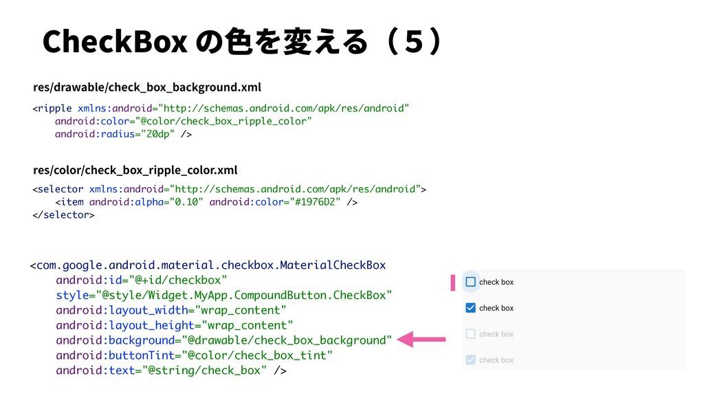 "CheckBox の⾊を変える(5) <ripple xmlns:android=""http:..."
