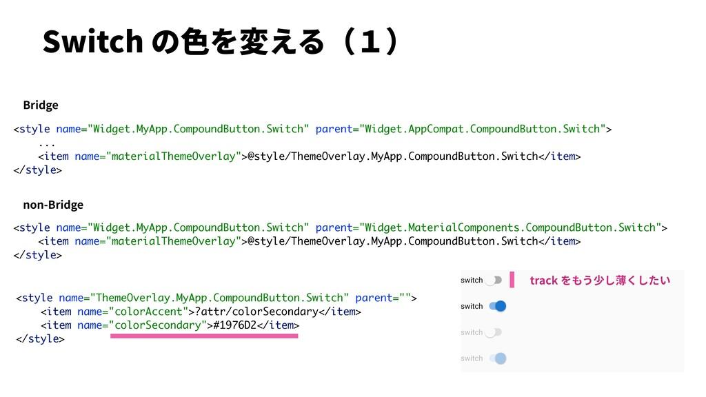 "Switch の⾊を変える(1) <style name=""Widget.MyApp.Comp..."