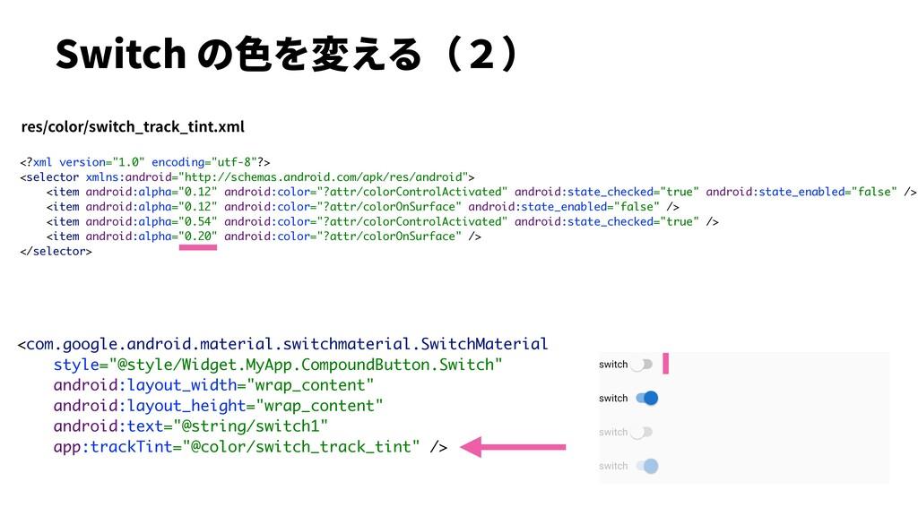 "Switch の⾊を変える(2) <?xml version=""1.0"" encoding=""..."