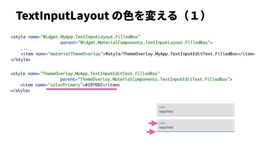 """TextInputLayout の⾊を変える(1) <style name=""""Widget.M..."""
