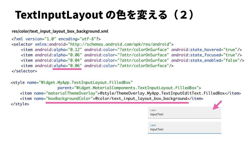 """TextInputLayout の⾊を変える(2) <style name=""""Widget.M..."""