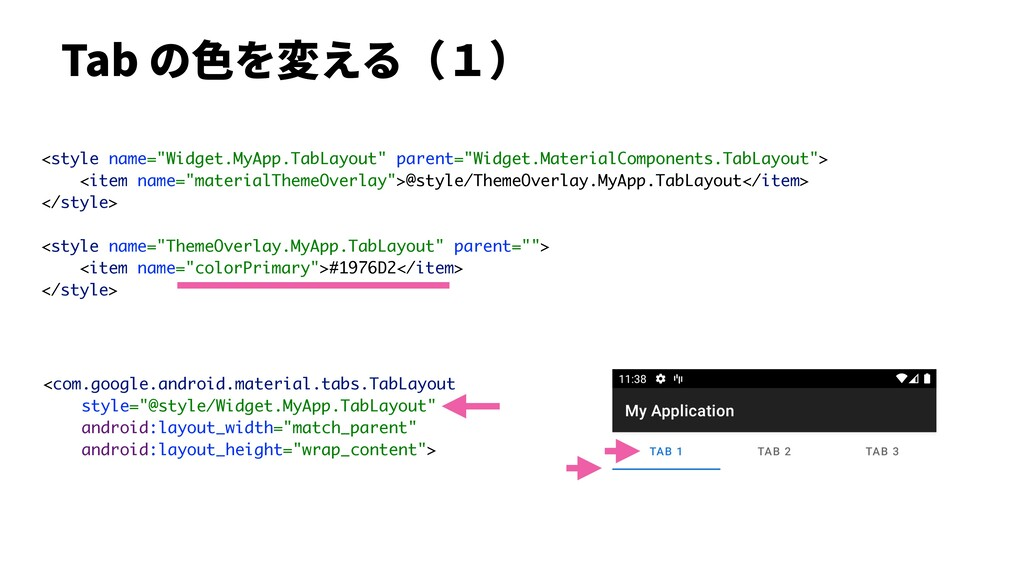 "Tab の⾊を変える(1) <style name=""Widget.MyApp.TabLayo..."