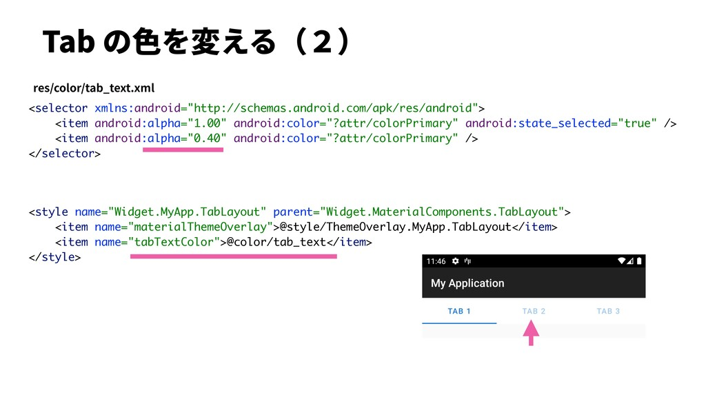 "Tab の⾊を変える(2) <style name=""Widget.MyApp.TabLayo..."