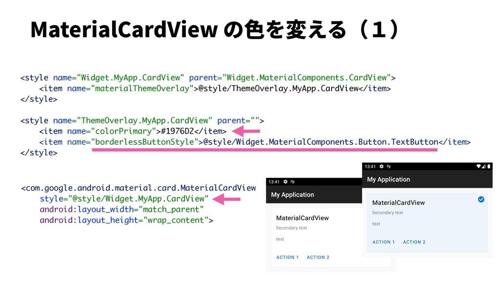 <com.google.android.material.card.MaterialCardV...
