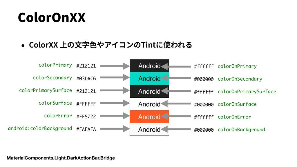 • ColorXX 上の⽂字⾊やアイコンのTintに使われる colorPrimary col...