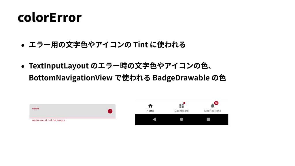 colorError • エラー⽤の⽂字⾊やアイコンの Tint に使われる • TextIn...