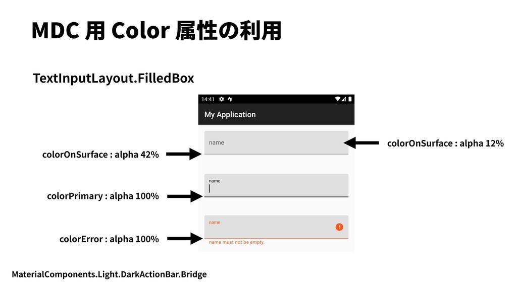 MDC ⽤ Color 属性の利⽤ colorPrimary : alpha 100% col...