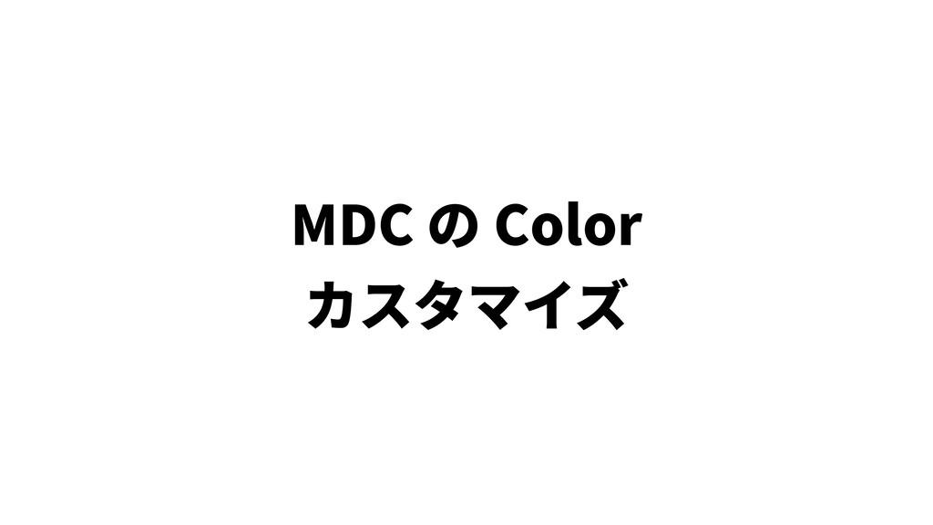 MDC の Color カスタマイズ