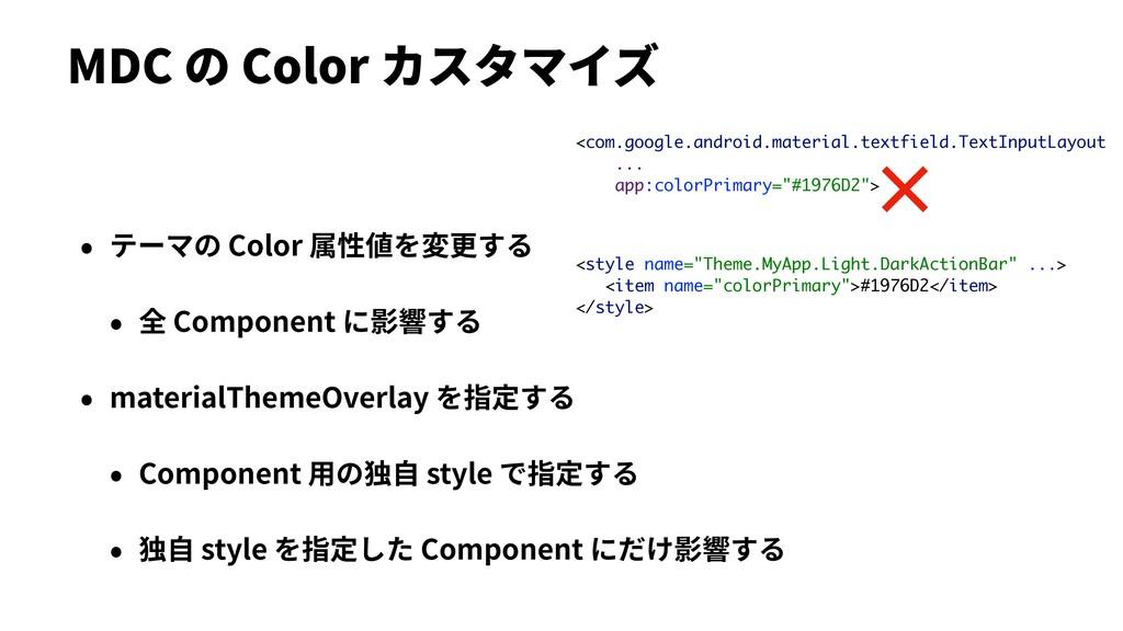 MDC の Color カスタマイズ • テーマの Color 属性値を変更する • 全 Co...