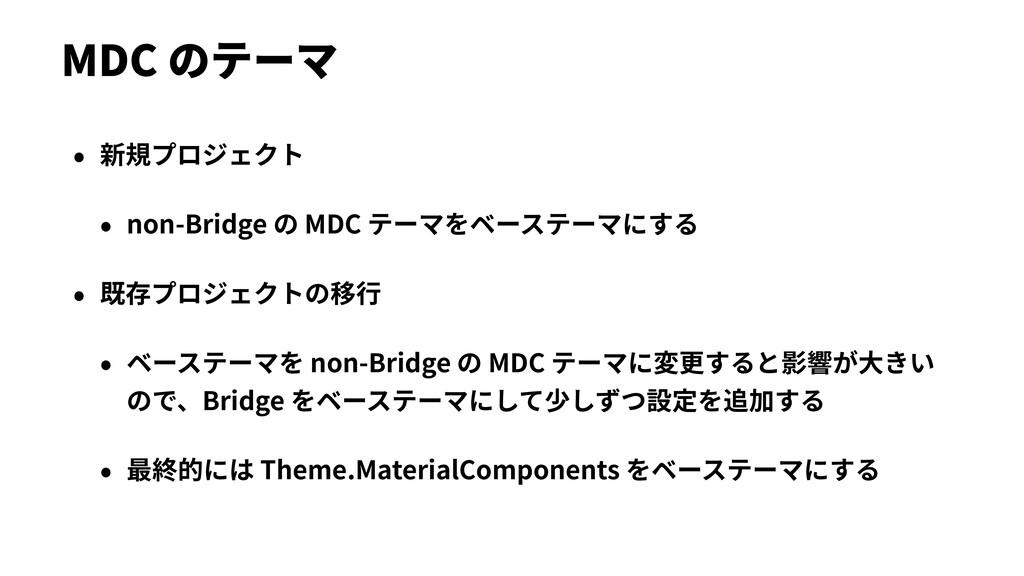 MDC のテーマ • 新規プロジェクト • non-Bridge の MDC テーマをベーステ...