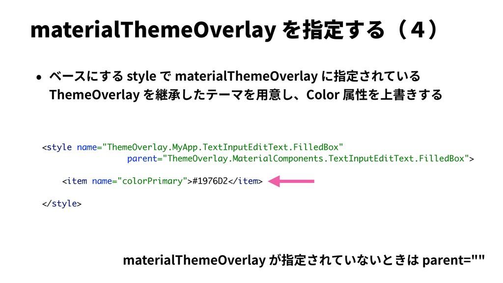 materialThemeOverlay を指定する(4) • ベースにする style で ...