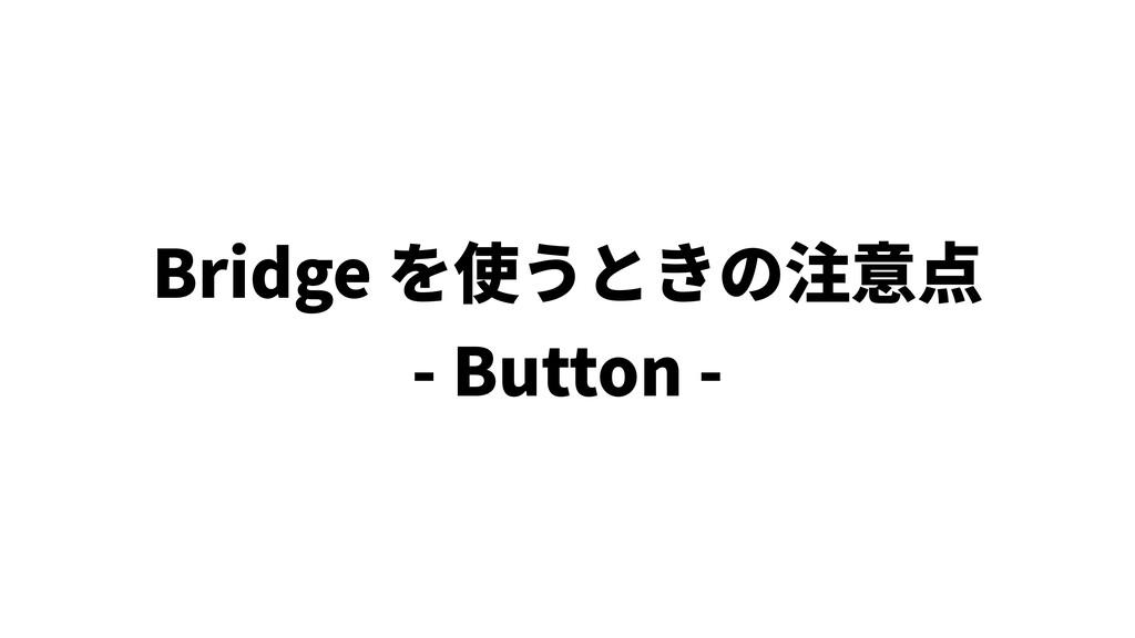 Bridge を使うときの注意点 - Button -