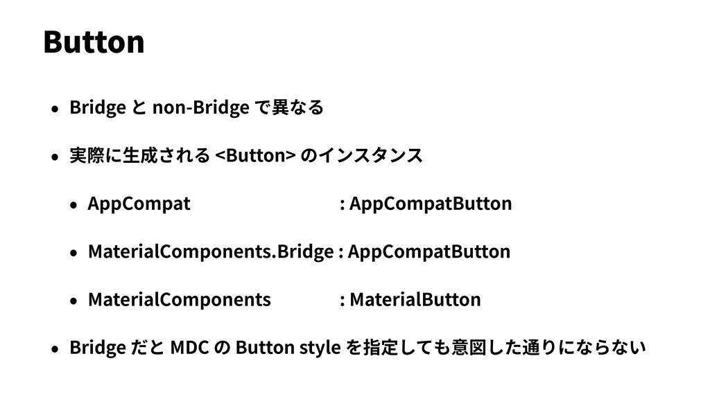 • Bridge と non-Bridge で異なる • 実際に⽣成される <Button> ...