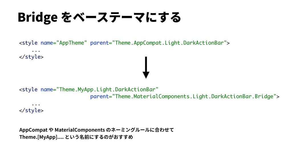 "Bridge をベーステーマにする <style name=""AppTheme"" parent..."