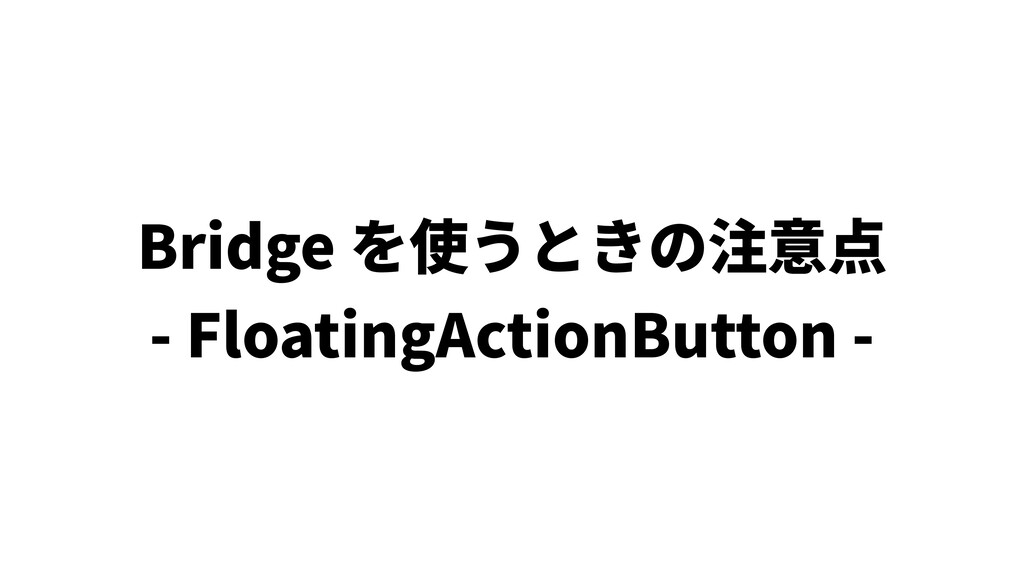 Bridge を使うときの注意点 - FloatingActionButton -