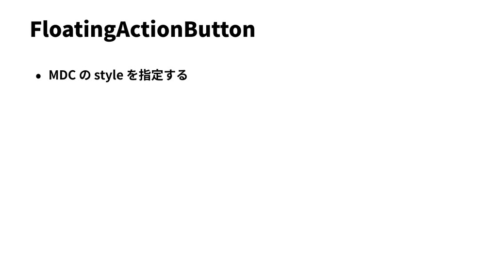 • MDC の style を指定する FloatingActionButton