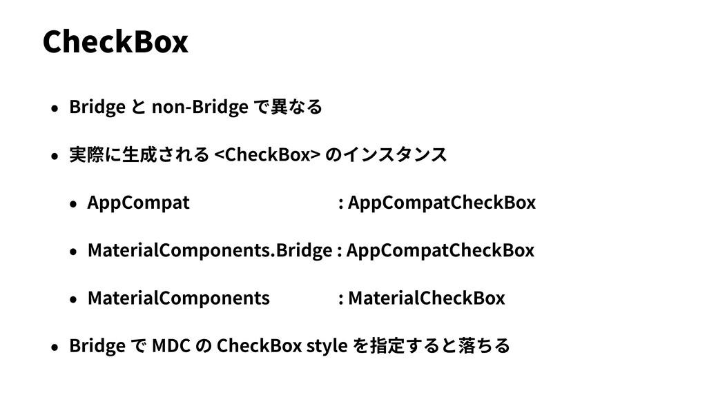 • Bridge と non-Bridge で異なる • 実際に⽣成される <CheckBox...