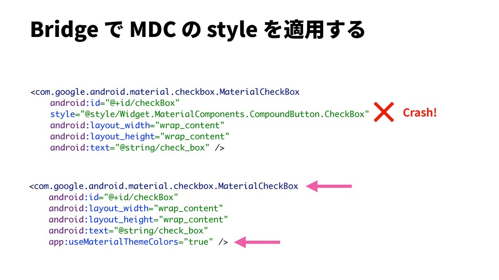 Bridge で MDC の style を適⽤する <com.google.android....