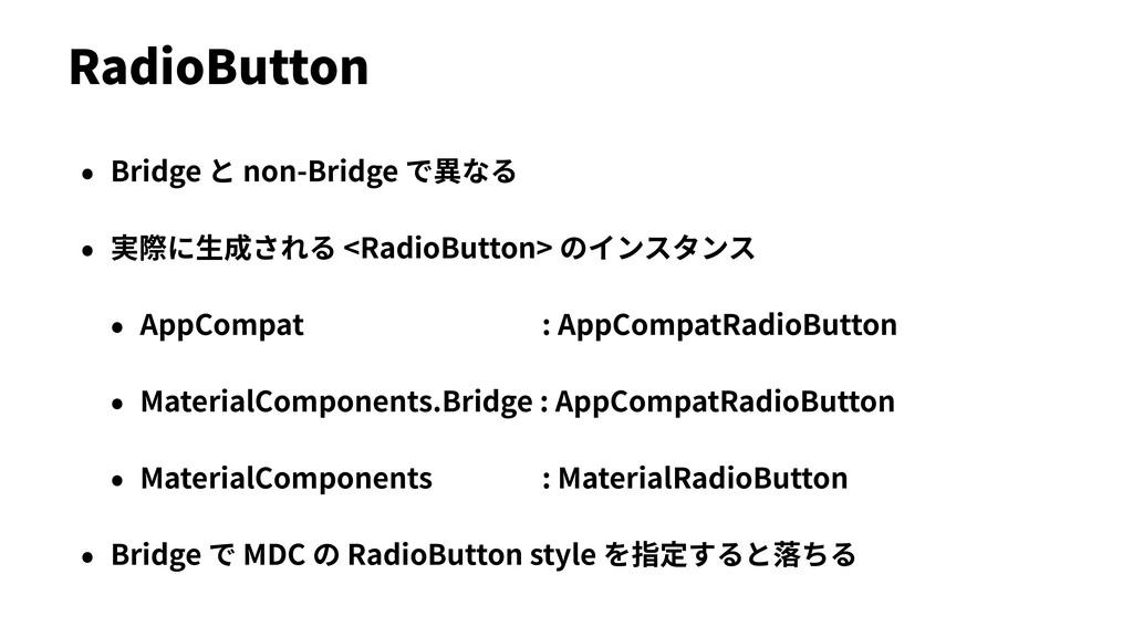 • Bridge と non-Bridge で異なる • 実際に⽣成される <RadioBut...