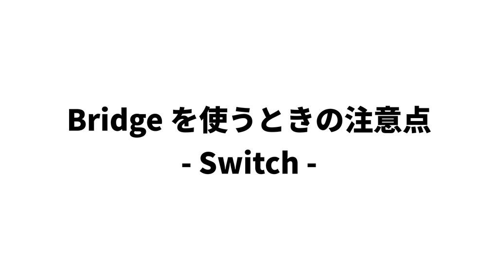 Bridge を使うときの注意点 - Switch -