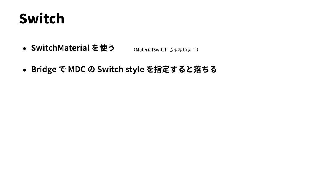 • SwitchMaterial を使う • Bridge で MDC の Switch st...