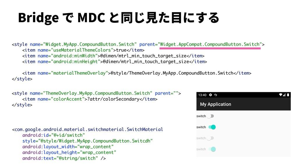 """Bridge で MDC と同じ⾒た⽬にする <style name=""""Widget.MyAp..."""