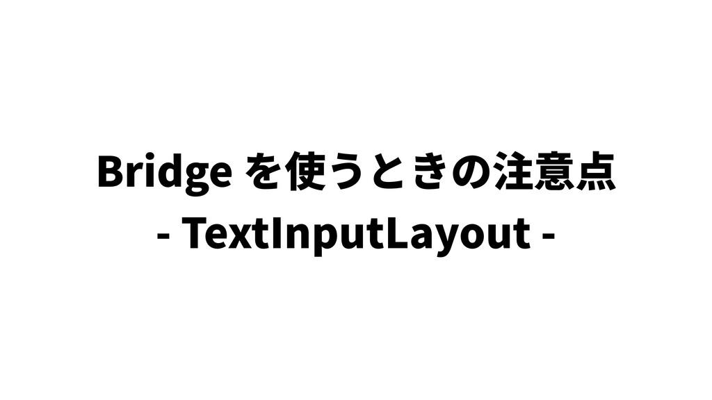 Bridge を使うときの注意点 - TextInputLayout -