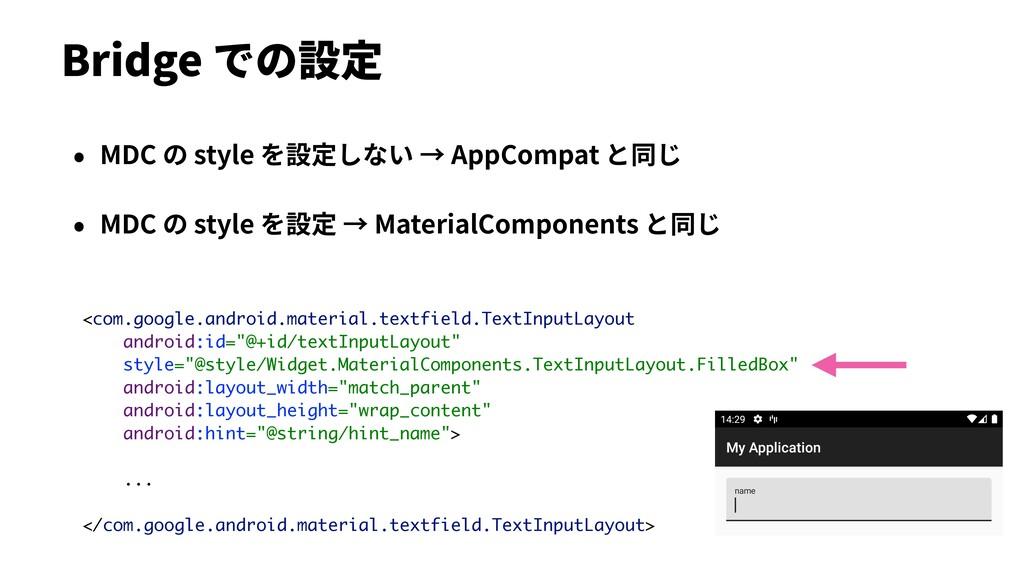Bridge での設定 • MDC の style を設定しない → AppCompat と同...