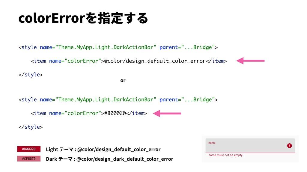 "<style name=""Theme.MyApp.Light.DarkActionBar"" p..."