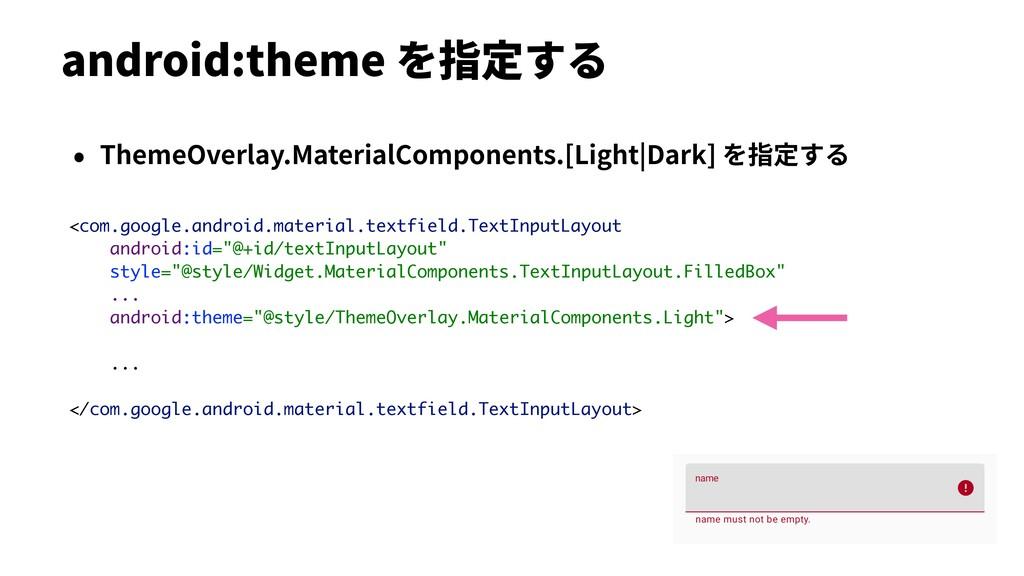 • ThemeOverlay.MaterialComponents.[Light Dark] ...