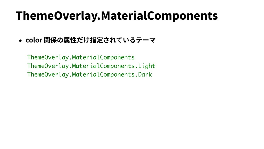 ThemeOverlay.MaterialComponents • color 関係の属性だけ...