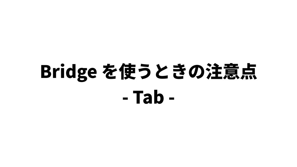 Bridge を使うときの注意点 - Tab -