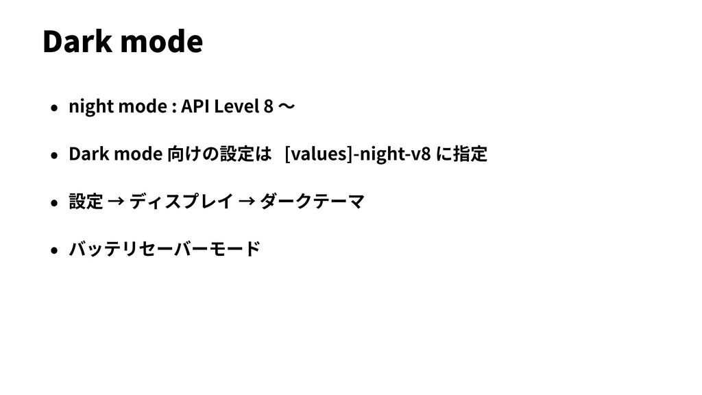 Dark mode • night mode : API Level 8 〜 • Dark m...