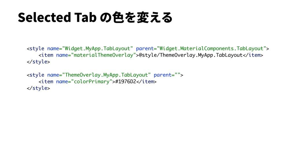 "Selected Tab の⾊を変える <style name=""Widget.MyApp.T..."