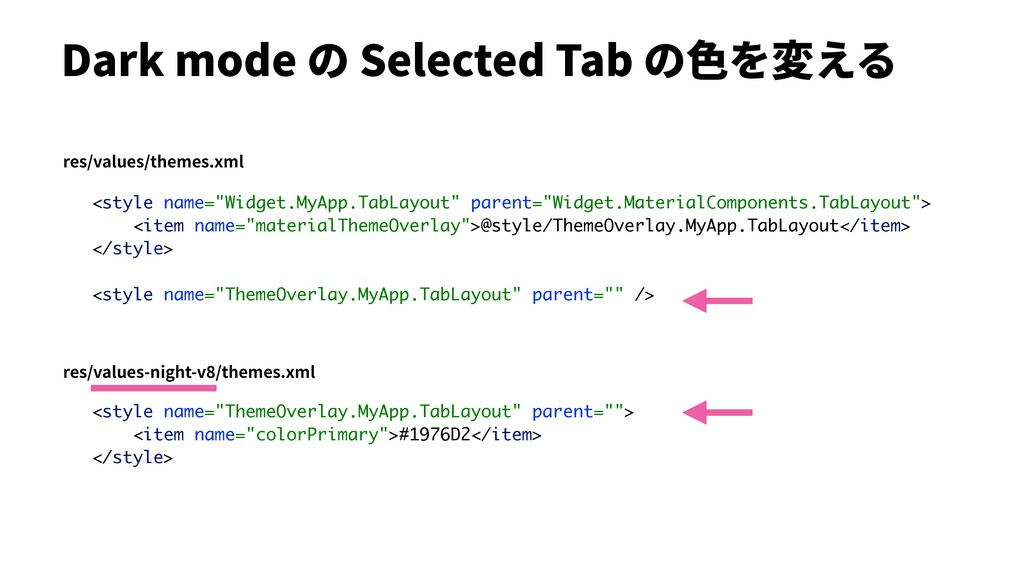 """Dark mode の Selected Tab の⾊を変える <style name=""""Wi..."""