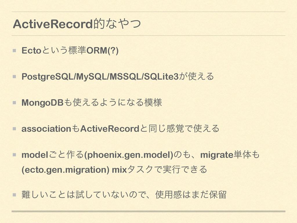 ActiveRecordతͳͭ Ectoͱ͍͏ඪ४ORM(?) PostgreSQL/MyS...