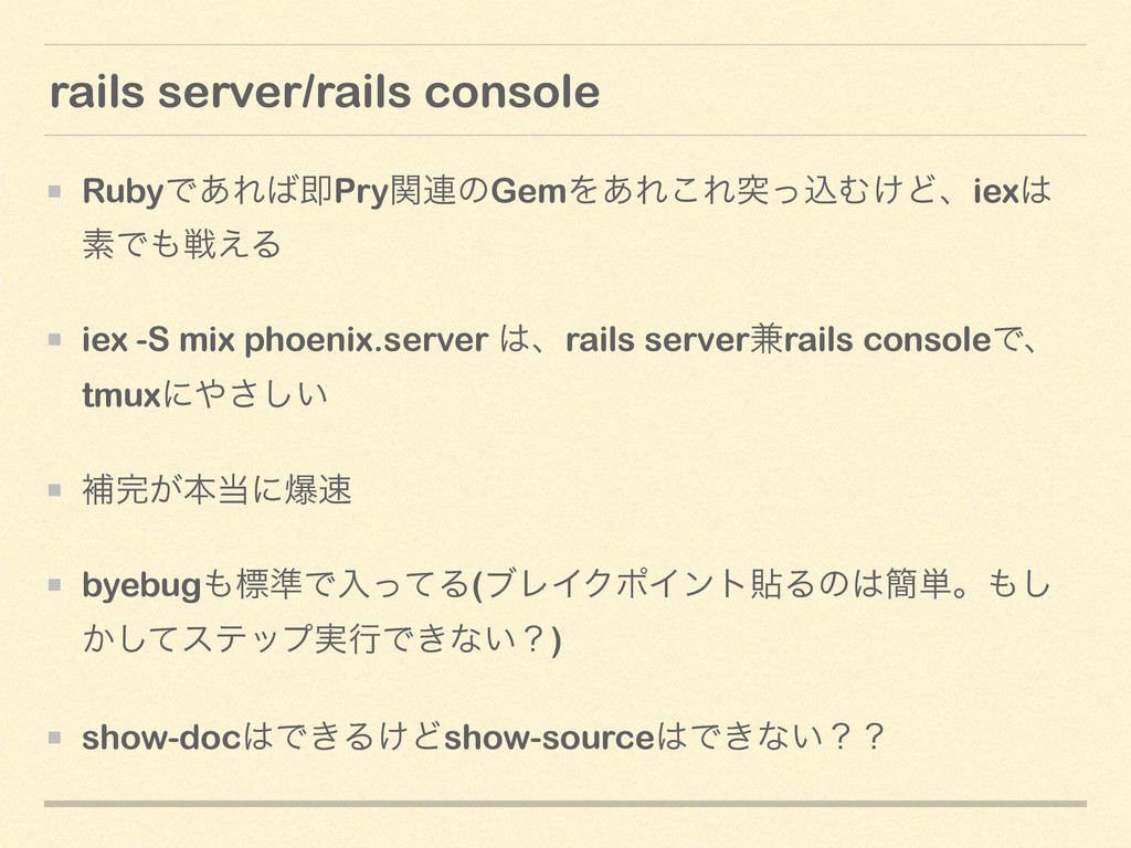 rails server/rails console RubyͰ͋ΕଈPryؔ࿈ͷGemΛ͋...