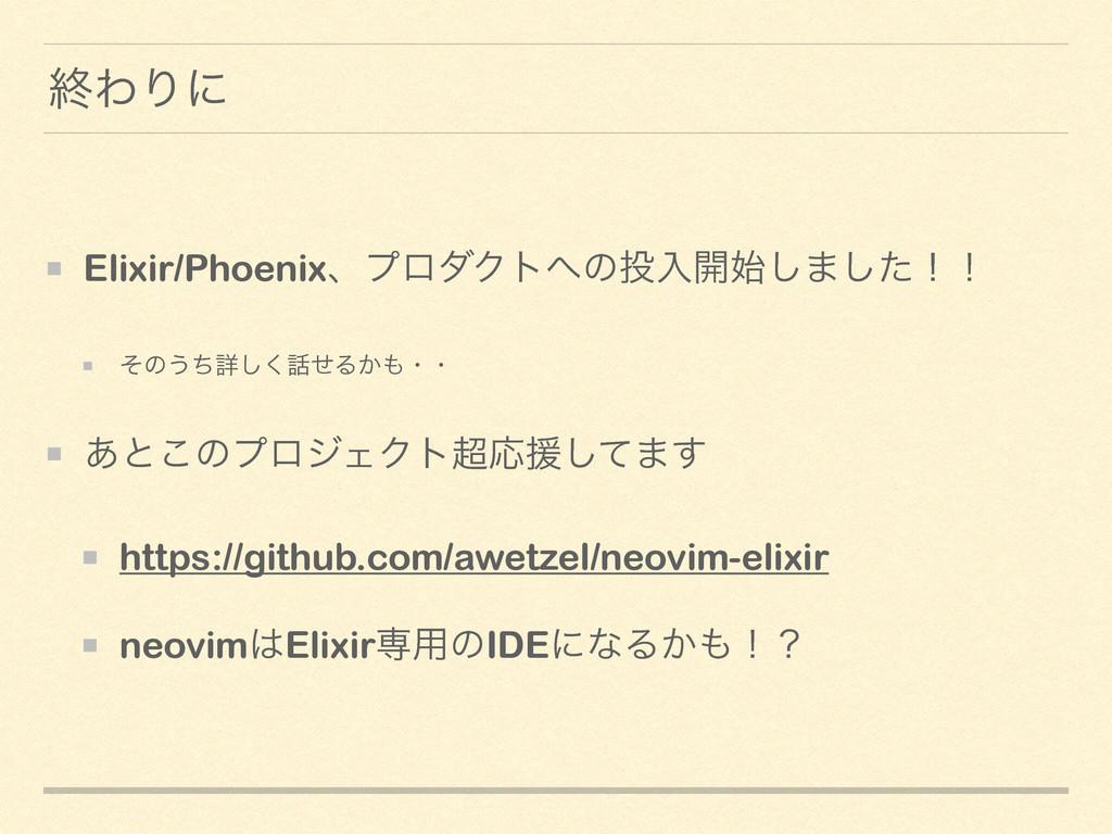ऴΘΓʹ Elixir/PhoenixɺϓϩμΫτͷೖ։͠·ͨ͠ʂʂ ͦͷ͏ͪৄͤ͘͠...