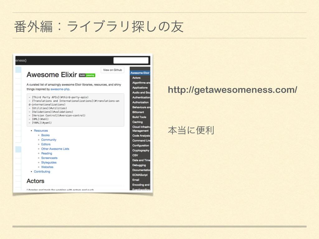 ൪֎ฤɿϥΠϒϥϦ୳͠ͷ༑ http://getawesomeness.com/ ຊʹศར