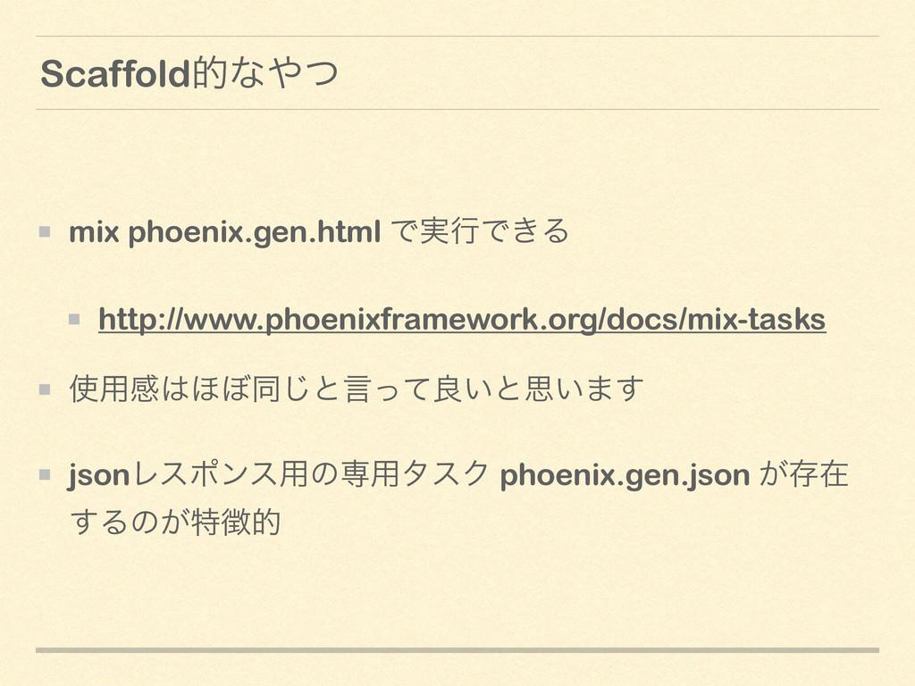 Scaffoldతͳͭ mix phoenix.gen.html Ͱ࣮ߦͰ͖Δ http:/...