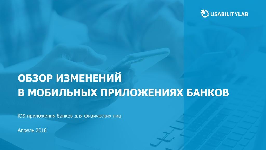 ОБЗОР ИЗМЕНЕНИЙ В МОБИЛЬНЫХ ПРИЛОЖЕНИЯХ БАНКОВ ...