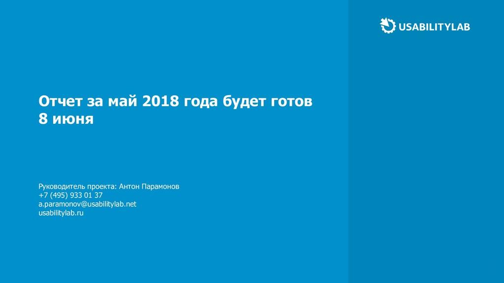 12 Отчет за май 2018 года будет готов 8 июня Ру...