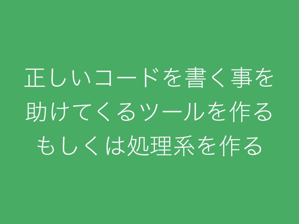 ਖ਼͍͠ίʔυΛॻ͘ࣄΛ ॿ͚ͯ͘ΔπʔϧΛ࡞Δ ͘͠ॲཧܥΛ࡞Δ